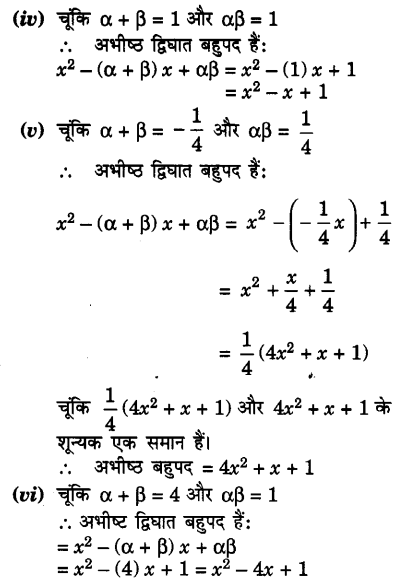 UP Board Solutions for Class 10 Maths Chapter 2 page 36 2.2