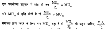 NCERT Solutions for Class 12 Microeconomics Chapter 2 Theory of Consumer Behavior (Hindi Medium) 6