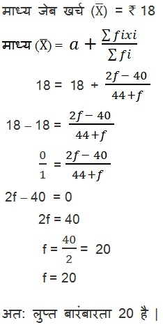 CBSE NCERT Maths Solutions For Class 10 Hindi Medium Statistics 14.1 34
