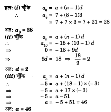 UP Board Solutions for Class 10 Maths Chapter 5 page 116 1.1