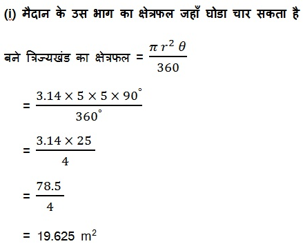NCERT Solutions For Maths Class 10 Areas Related to Circles 23