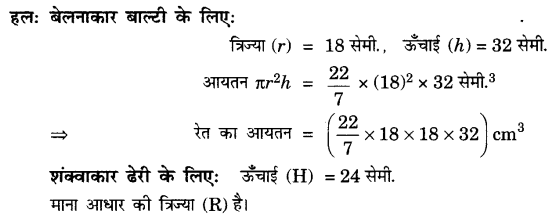 UP Board Solutions for Class 10 Maths Chapter 13 Surface Areas and Volumes page 276 7