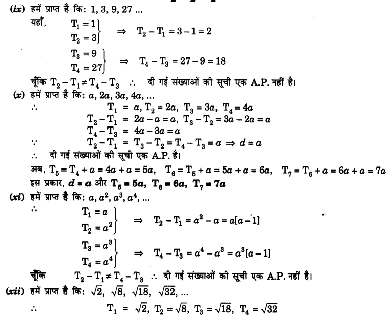 UP Board Solutions for Class 10 Maths Chapter 5 page 108 4.6