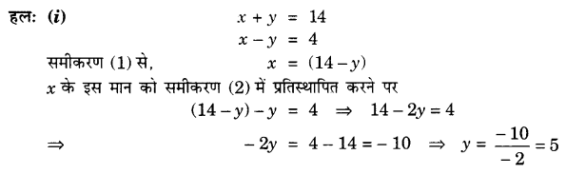 UP Board Solutions for Class 10 Maths Chapter 3 page 59 1.1