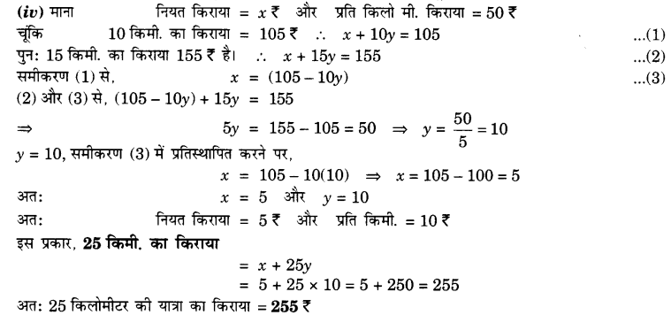 UP Board Solutions for Class 10 Maths Chapter 3 page 59 3.3