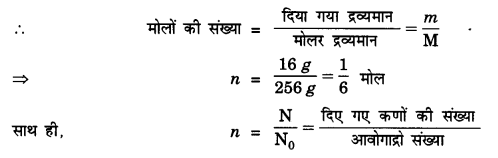 NCERT Solutions for Class 9 Science Chapter 3 (Hindi Medium) 14