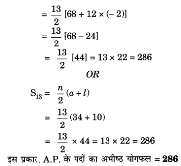 UP Board Solutions for Class 10 Maths Chapter 5 page 124 2.2
