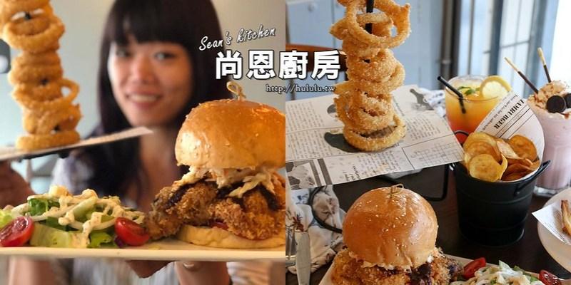 台南美食餐廳 超霸氣!挑戰比臉還大的漢堡!丁骨牛!堆高高洋蔥圈~「SK尚恩廚房」美式餐廳 聚餐 漢堡 