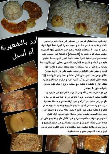 ارز بالشعيرية-006  ارز بالشعيرية-006 41191882724 0b270ba588