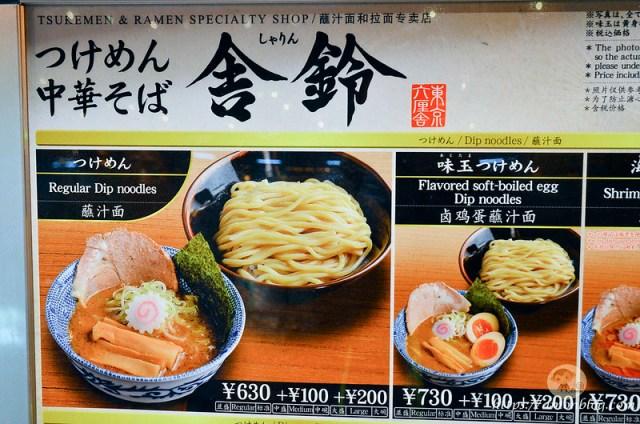 舍鈴沾麵-5