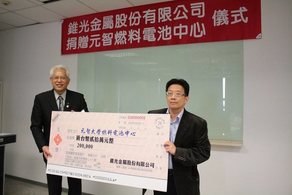 錐光金屬公司總經理郭智雄(左)捐贈元智大學燃料電池中心20萬元(翁芳柏),加入中心的氫能與燃料電池產學聯盟。錐光