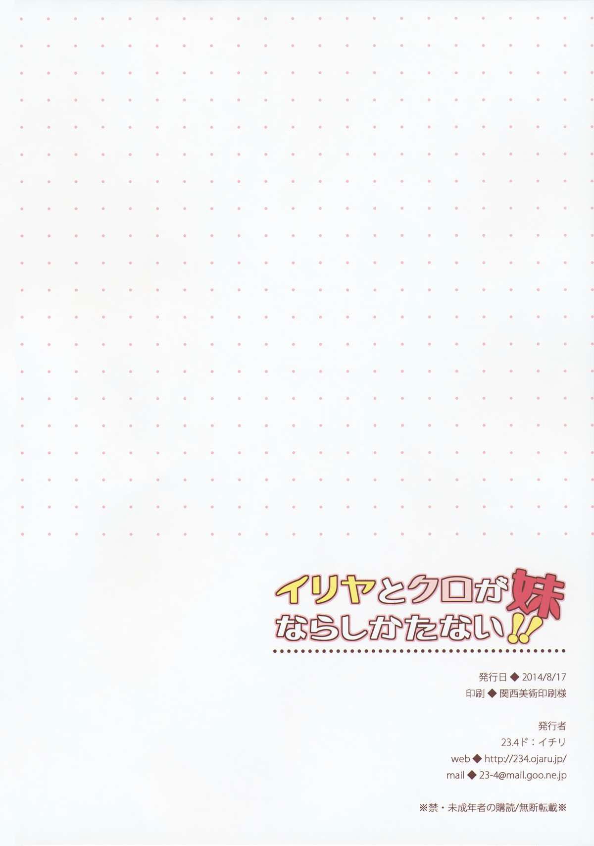 Hình ảnh  trong bài viết Illya to Kuro ga Imouto Nara Shikatanai
