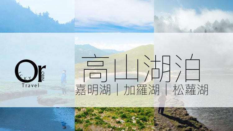 台灣攝影秘境|嘉明湖、加羅湖、松蘿湖:在台灣你不能錯過的三座高山湖泊,沒來過怎麼說你探索過台灣了