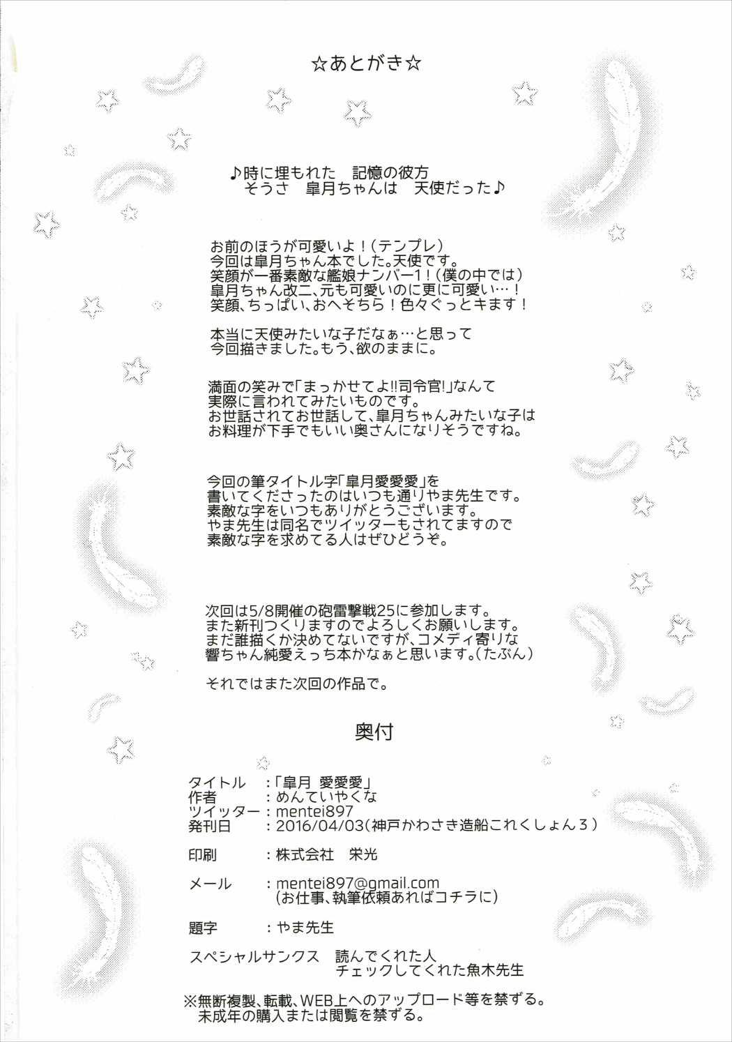 Hình ảnh  trong bài viết Satsuki Ai Ai Ai
