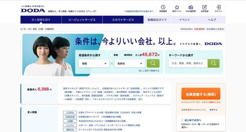 転職支援サイトDODA(デューダ)トップページのスクリーンショット