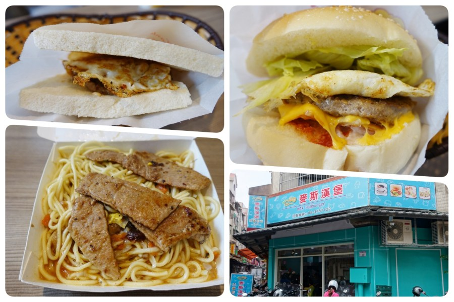 [八德美食]麥斯漢堡 MAX Hamburger~大成國小附近新開幕早午餐店.餐點平價符合大眾口味 @VIVIYU小世界