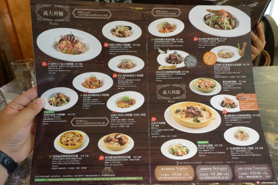 [桃園美食]Cafe Grazie 義式屋古拉爵三訪~多種套餐選擇最適合約會與聚餐的地點選擇 @VIVIYU小世界