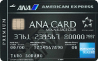 ANAAmericanExpressPremiumCard-B