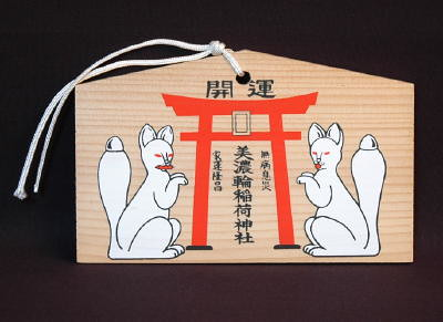 Japan Shinto Religious Prayer Board Inari Kitsune Ema Japan Antique Roadshow