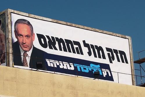 �ماس .. في إنتخابات الكيان الصهيوني
