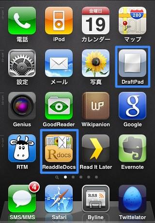 iPhoneホーム第一画面 2010/11/20