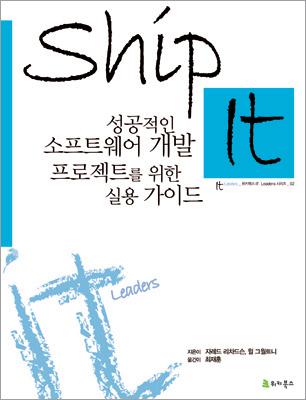 Ship It! 성공적인 소프트웨어 개발 프로젝트를 위한 실용 가이드