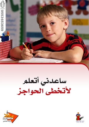Awareness Poster - Education for our future generations