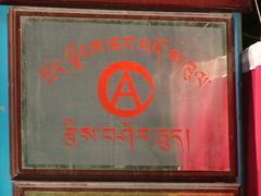 Tibetan @