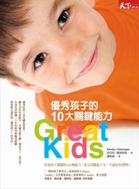 兩本教養書:《優秀孩子的10大關鍵能力》《在家也能蒙特梭利》