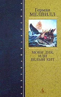 Mobi Dik russische Erstausgabe