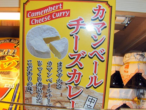 Camembert Curry