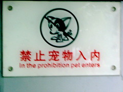 Pet Prohibition