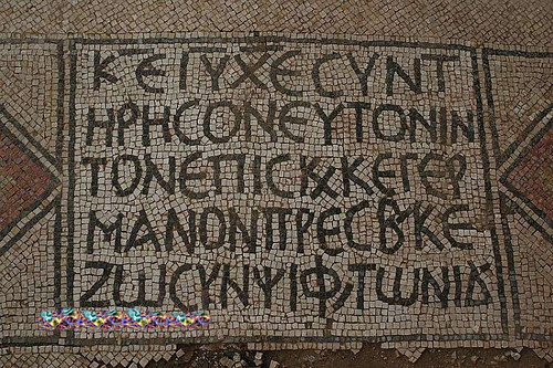 Greek inscription