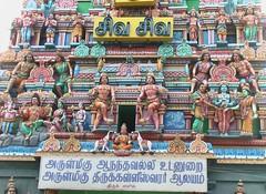 Outside view of the Gopuram
