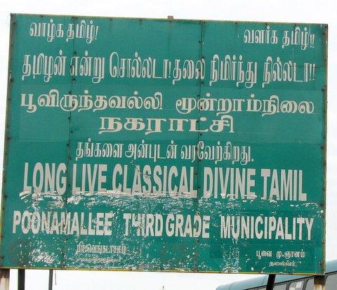 long live Tamil..written in English 030907 Chennai