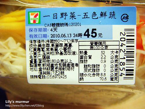 7-11五色鮮蔬熱量表