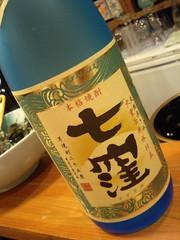 七窪(ななくぼ) [鹿児島 東酒造]