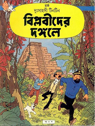 Bangla Tintin Comics Pdf File
