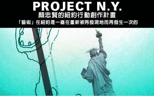 [PROJECT N.Y.] 顏忠賢的紐約行動創作旅行