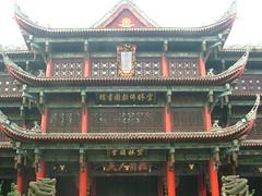 Wenshu Main Building