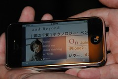 Japanese blog on iPhone