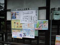 The Information of JIZOU-BON