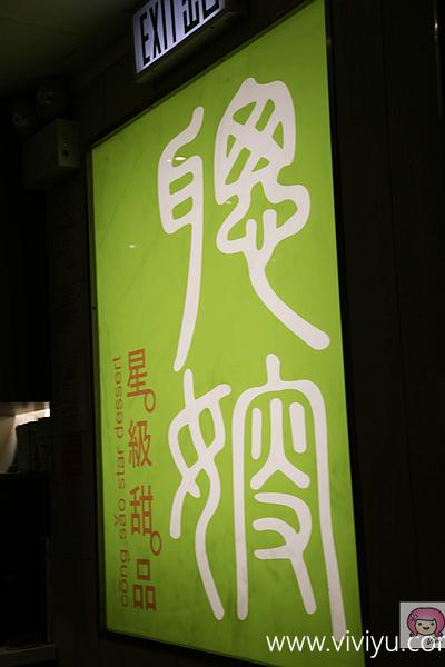 [香港.美食]聰嫂私房甜品.天王劉德華推薦~銅鑼灣站.宵夜時間大排長龍的甜品店 @VIVIYU小世界