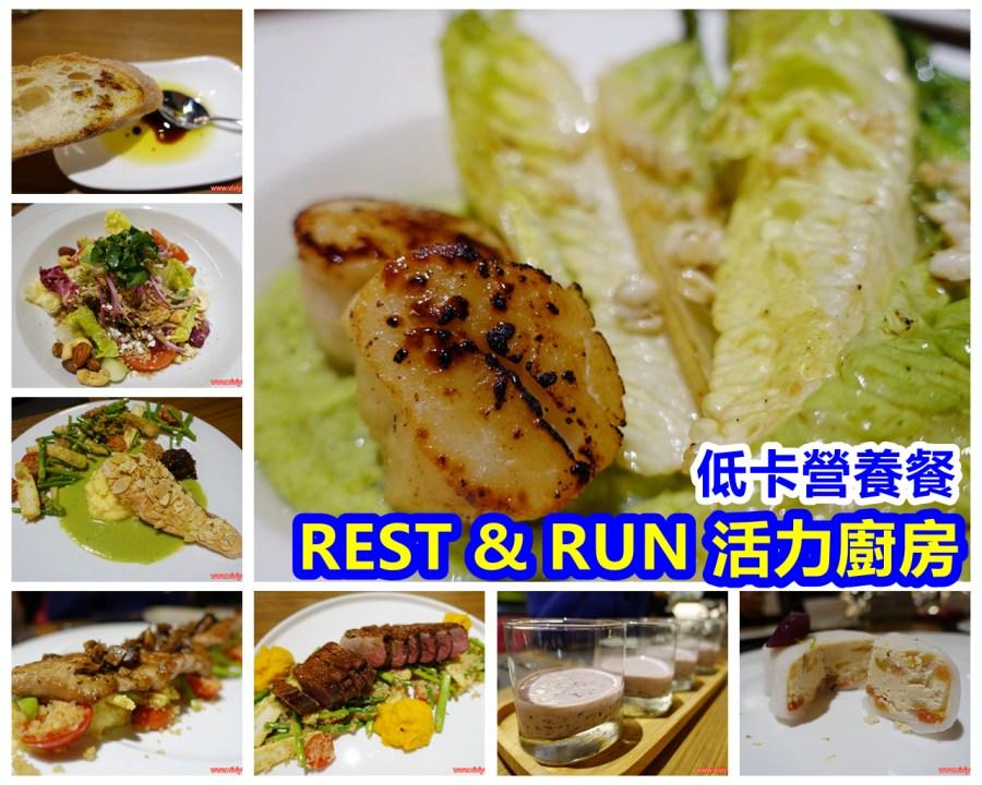 Rest & Run活力廚房,健康美食,台北美食,國父紀念館站,宅配,活力廚房,運動餐廳 @VIVIYU小世界