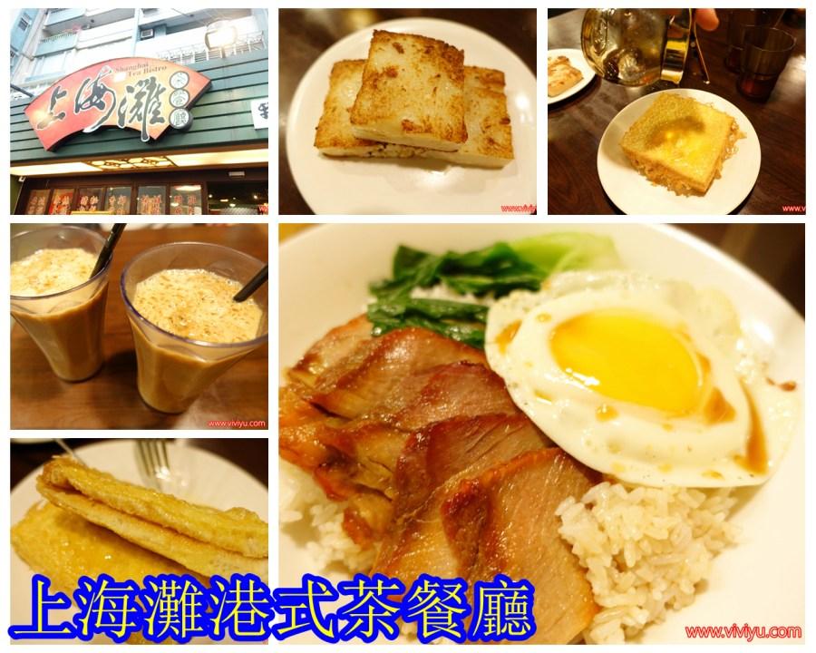 上海灘港式茶餐廳,下午茶,台北美食,商業套餐,美食,茶餐廳,西多士,黯然銷魂飯 @VIVIYU小世界