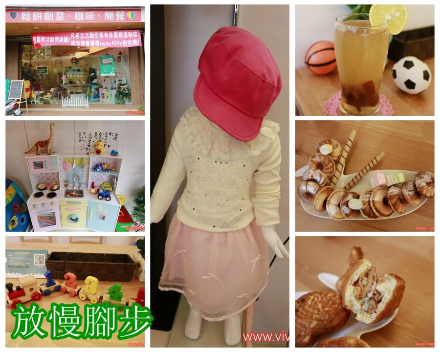 咖啡,放慢腳步複合式咖啡店,日本代購,桃園,桃園美食,美食,鬆餅 @VIVIYU小世界