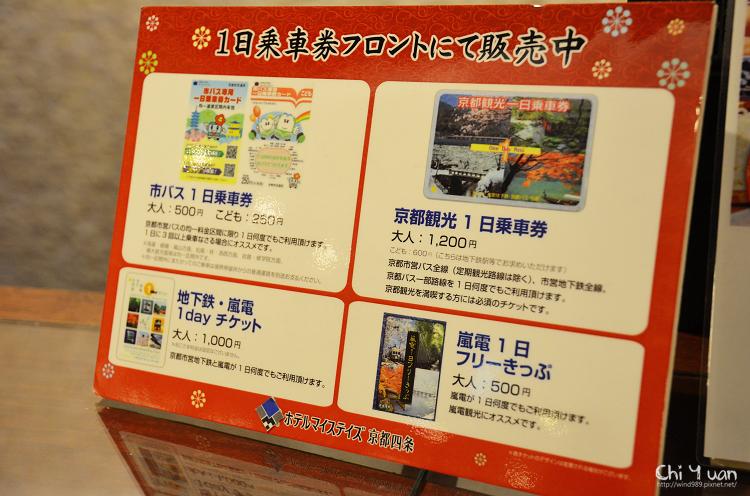 Hotel Mystays Kyoto Shijo07.jpg