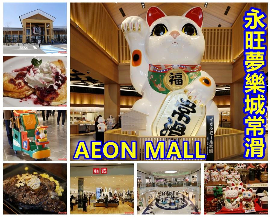 AEON MALL,全球最大招財貓,名古屋景點,常滑市,愛知縣,招財貓,日本名古屋,永旺夢樂城常滑 @VIVIYU小世界