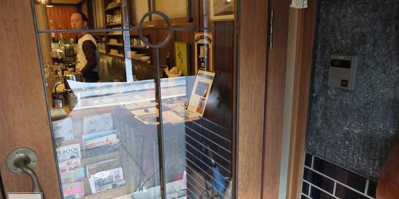 【京都・咖啡】 藏身西陣的桃花源秘境咖啡,熟男風情和咖啡齊飄香| 逃現鄉