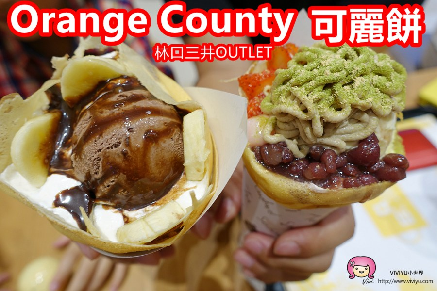 MITSUI OUTLET PARK,orange county可麗餅,可麗餅,東京美食,林口三井,林口美食,美食街,龜山美食 @VIVIYU小世界